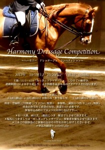 0001F2 211x300 本日【Harmony Dressage Competition】