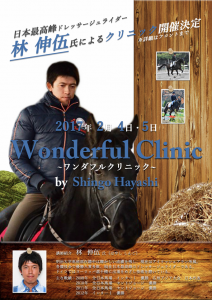 39357aaa2b517c499ced9a2691400103 212x300 ☆ Wonderful  Clinic ☆